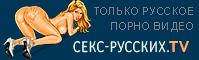 Секс русских женщин и русское порно видео с ежедневным обновлением